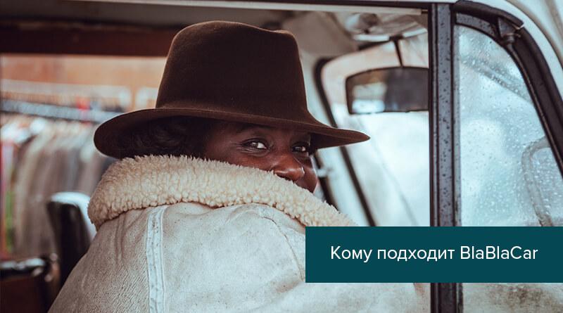 Кому подходит BlaBlaCar