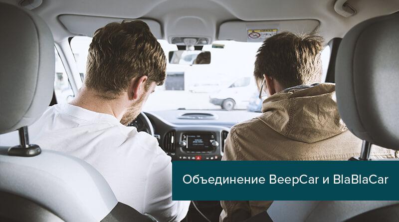 Найти поездку как пассажир без регистрации