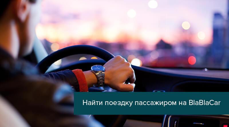 Найти поездку пассажиром на BlaBlaCar