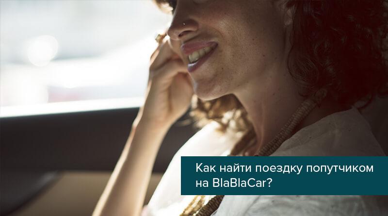 Как найти поездку попутчиком на BlaBlaCar?