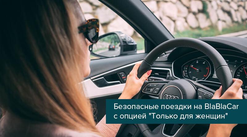 """Безопасные поездки на BlaBlaCar с опцией """"Только для женщин"""""""