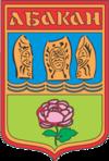 Герб города Абакана