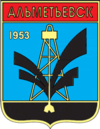 Герб города Альметьевска