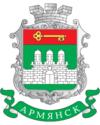 Герб города Армянска