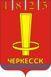 Герб города Черкесска