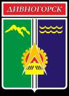 Герб города Дивногорска
