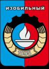 Герб города Изобильного