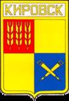 Герб города Кировска