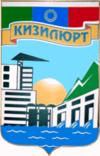 Герб города Кизилюрта