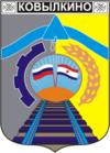 Герб города Ковылкина
