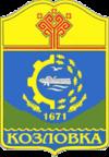 Герб Козловки