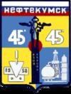 Герб города Нефтекумска