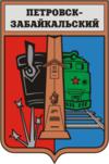 Герб города Петровска-Забайкальского