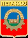 Герб города Петухова