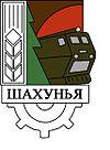 Герб города Шахуньи