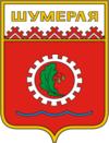 Герб города Шумерли