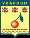 Герб города Уварова