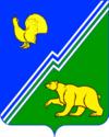 Герб города Югорска